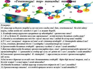 Ескерту: Оқушылар алдымен тордағы кез-келген санды таңдап, генетикалық белгін