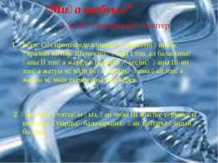 1. кезең Генетикалық есептер Есеп: Сот процесінде алимент төлемегені үшін іс