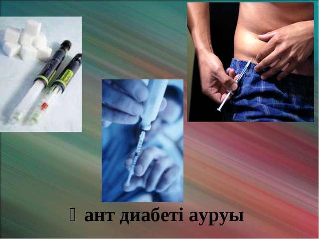 Қант диабеті ауруы