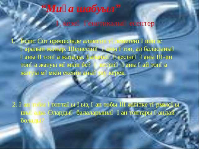 1. кезең Генетикалық есептер Есеп: Сот процесінде алимент төлемегені үшін іс...