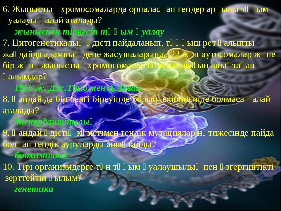 6. Жыныстық хромосомаларда орналасқан гендер арқылы тұқым қуалауы қалай атал...