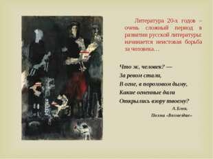 Литература 20-х годов – очень сложный период в развитии русской литературы: