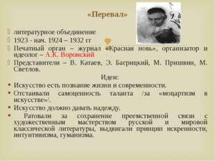 литературное объединение 1923 - нач. 1924 – 1932 гг Печатный орган – журнал «