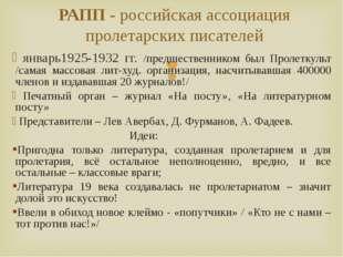 январь1925-1932 гг. /предшественником был Пролеткульт /самая массовая лит-ху