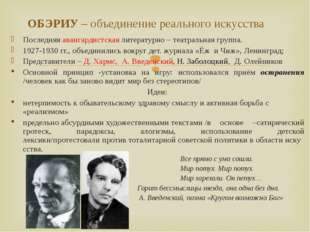 Последняя авангардистская литературно – театральная группа. 1927-1930 гг., об