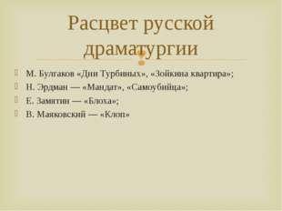 М. Булгаков «Дни Турбиных», «Зойкина квартира»; Н. Эрдман — «Мандат», «Самоуб