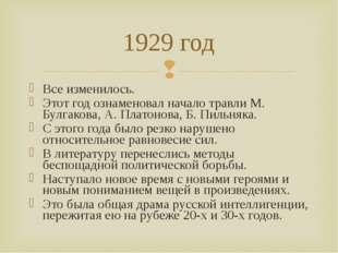 Все изменилось. Этот год ознаменовал начало травли М. Булгакова, А. Платонова