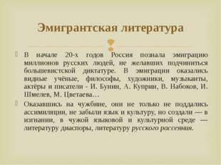 В начале 20-х годов Россия познала эмиграцию миллионов русских людей, не жела