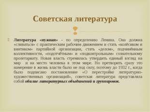 Литература «нужная» - по определению Ленина. Она должна «сливаться» с практич