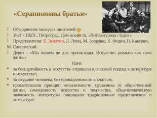 Объединение молодых писателей 1921 - 1927г., Петроград, Дом искусств, «Литера