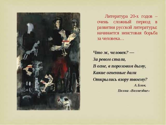 Литература 20-х годов – очень сложный период в развитии русской литературы:...