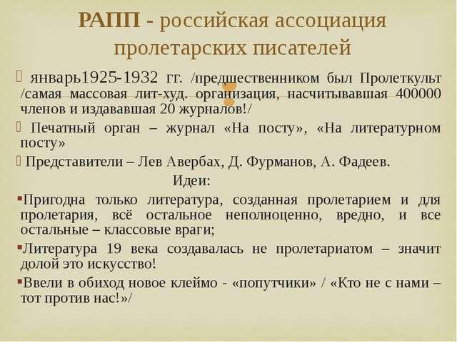 январь1925-1932 гг. /предшественником был Пролеткульт /самая массовая лит-ху...