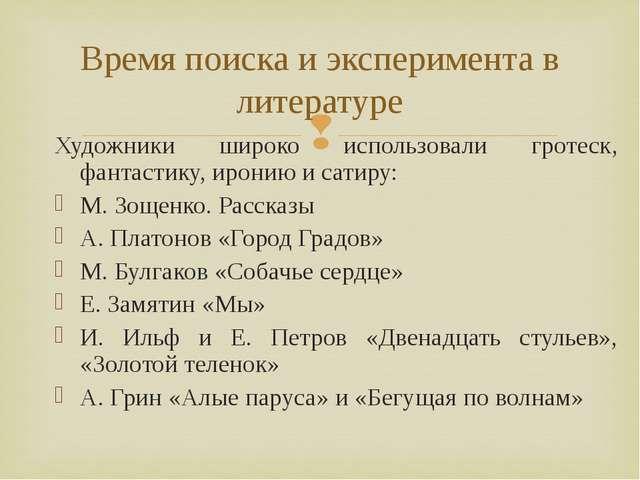 Время поиска и эксперимента в литературе Художники широко использовали гротес...