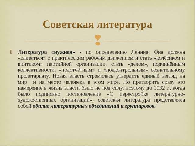 Литература «нужная» - по определению Ленина. Она должна «сливаться» с практич...