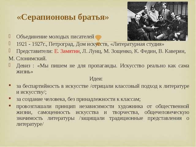 Объединение молодых писателей 1921 - 1927г., Петроград, Дом искусств, «Литера...