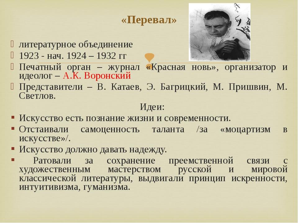 литературное объединение 1923 - нач. 1924 – 1932 гг Печатный орган – журнал «...