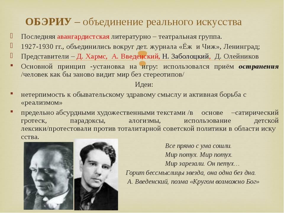 Последняя авангардистская литературно – театральная группа. 1927-1930 гг., об...