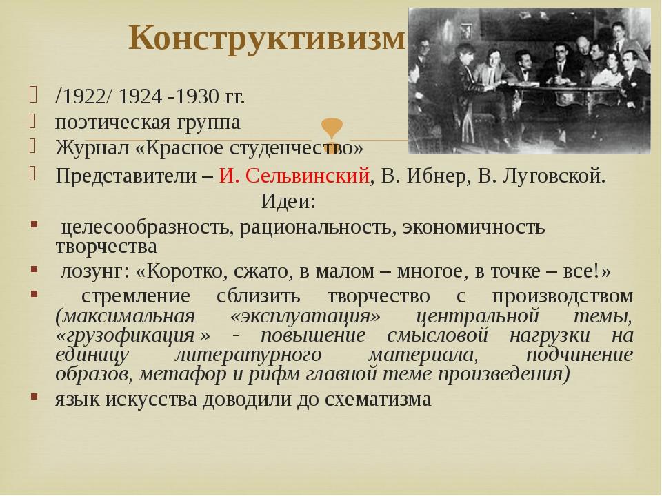 /1922/ 1924 -1930 гг. поэтическая группа Журнал «Красное студенчество» Предст...
