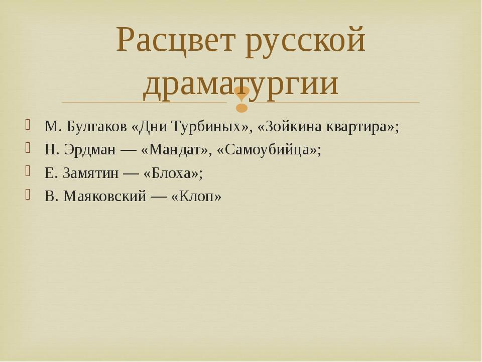 М. Булгаков «Дни Турбиных», «Зойкина квартира»; Н. Эрдман — «Мандат», «Самоуб...