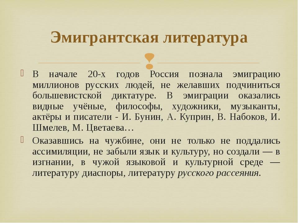В начале 20-х годов Россия познала эмиграцию миллионов русских людей, не жела...