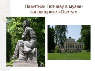 Памятник Тютчеву в музее-заповеднике «Овстуг»