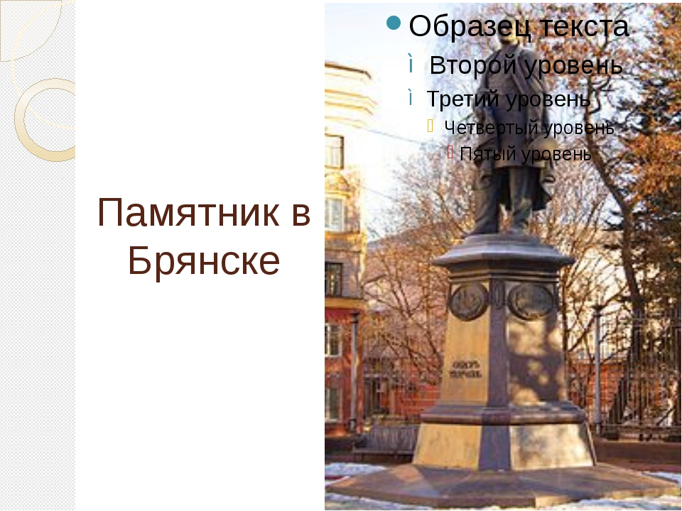 Памятник в Брянске