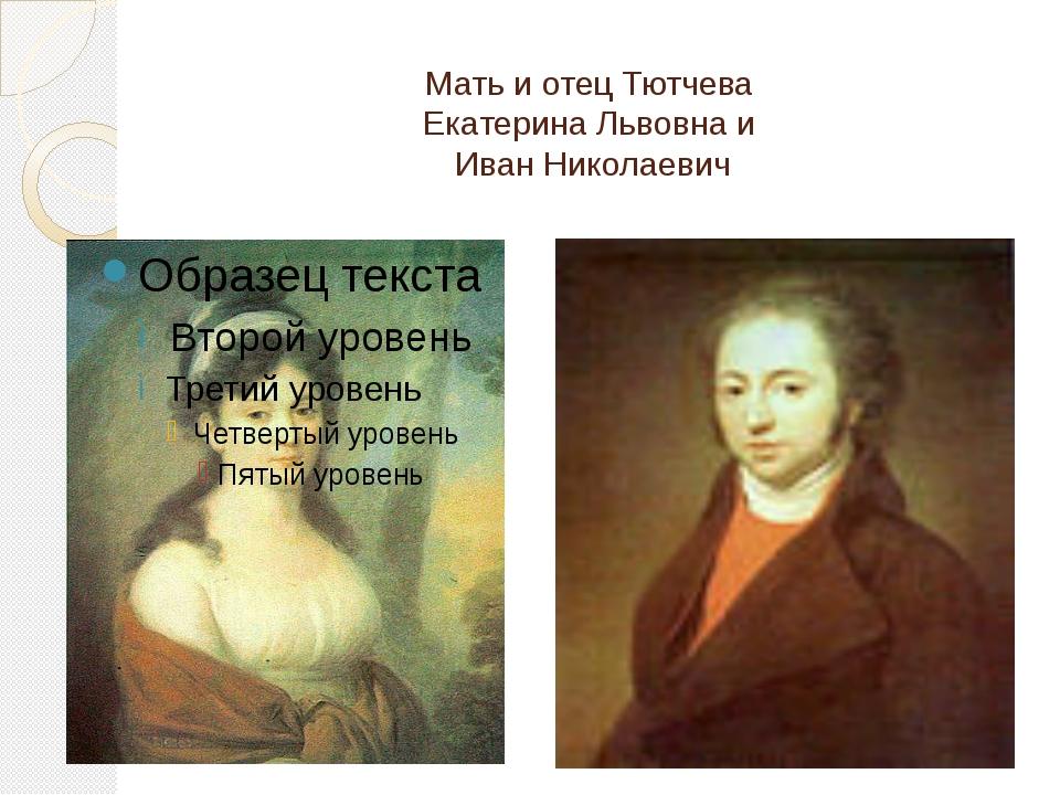 Мать и отец Тютчева Екатерина Львовна и Иван Николаевич