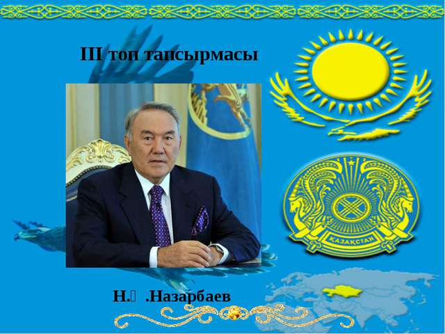 ІІІ топ тапсырмасы Н.Ә.Назарбаев