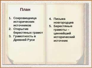 Письма новгородцев Берестяные грамоты – ценнейший исторический источник Сокр