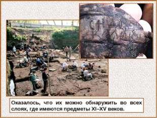 Оказалось, что их можно обнаружить во всех слоях, где имеются предметы XI–XV