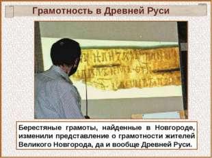 Грамотность в Древней Руси Берестяные грамоты, найденные в Новгороде, изменил