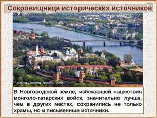 Сокровищница исторических источников В Новгородской земле, избежавшей нашеств