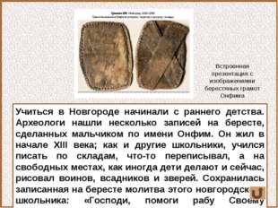 Учиться в Новгороде начинали с раннего детства. Археологи нашли несколько зап