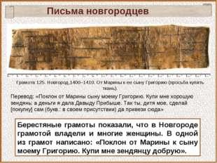 Письма новгородцев Берестяные грамоты показали, что в Новгороде грамотой влад