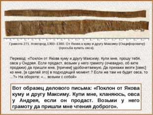 Вот образец делового письма: «Поклон от Якова куму и другу Максиму. Купи мне,