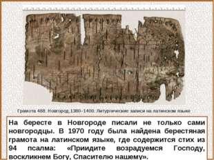 На бересте в Новгороде писали не только сами новгородцы. В 1970 году была най