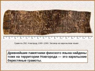 Древнейшие памятники финского языка найдены тоже на территории Новгорода — эт
