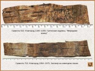 """Грамота552. Новгород,1180–1200. Греческая надпись: """"Меркурию воину"""" Грамота"""