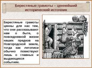 Берестяные грамоты – ценнейший исторический источник Берестяные грамоты ценны
