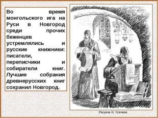 Во время монгольского ига на Руси в Новгород среди прочих беженцев устремляли