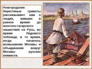 Новгородские берестяные грамоты рассказывают нам о людях, живших в разное вре