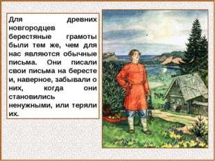 Для древних новгородцев берестяные грамоты были тем же, чем для нас являются