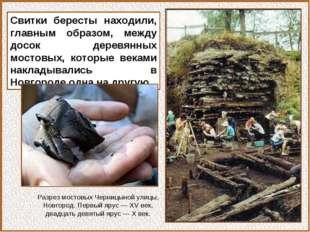Свитки бересты находили, главным образом, между досок деревянных мостовых, ко