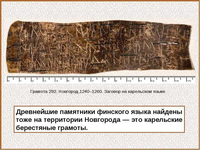 Древнейшие памятники финского языка найдены тоже на территории Новгорода — эт...