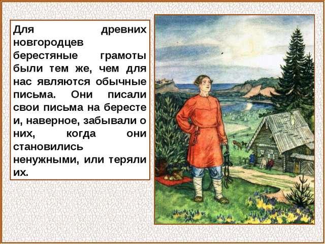 Для древних новгородцев берестяные грамоты были тем же, чем для нас являются...