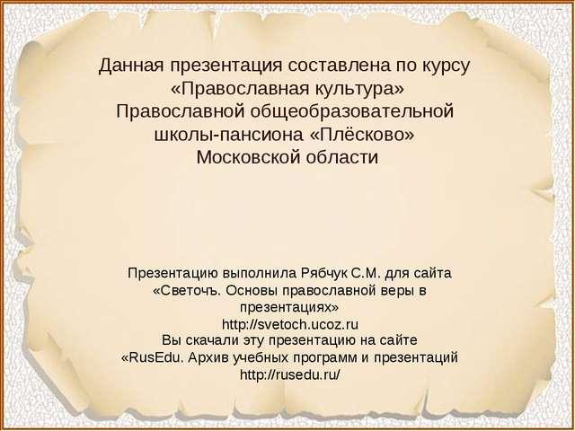 Данная презентация составлена по курсу «Православная культура» Православной о...