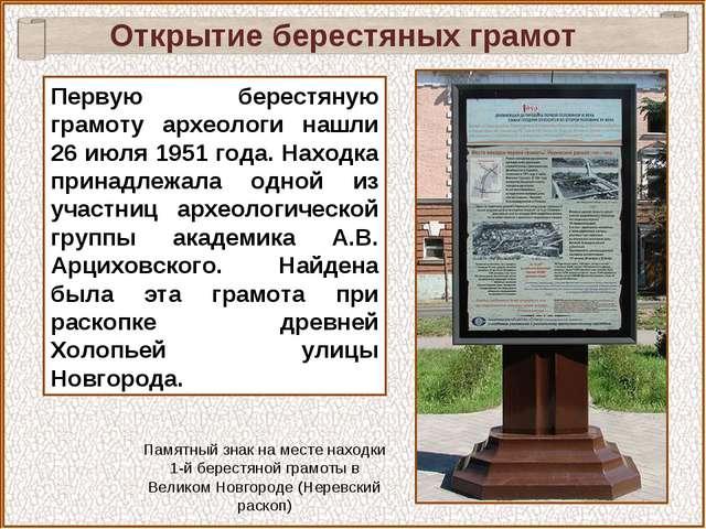 Открытие берестяных грамот Первую берестяную грамоту археологи нашли 26 июля...
