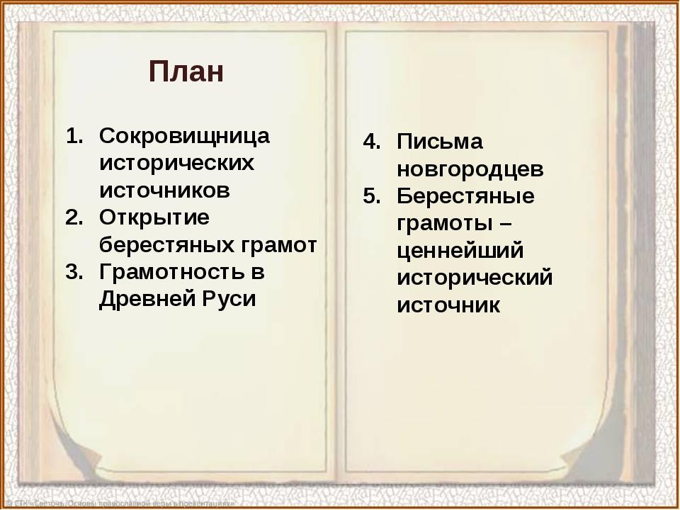 Письма новгородцев Берестяные грамоты – ценнейший исторический источник Сокр...
