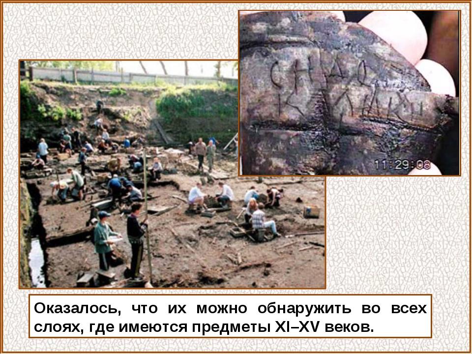 Оказалось, что их можно обнаружить во всех слоях, где имеются предметы XI–XV...