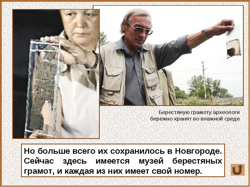 Но больше всего их сохранилось в Новгороде. Сейчас здесь имеется музей берест...